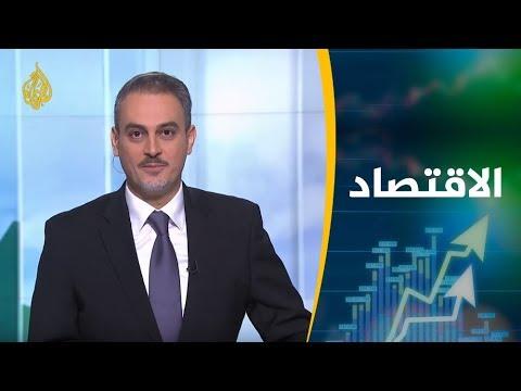 النشرة الاقتصادية الثانية (2019/6/23)  - 21:53-2019 / 6 / 23