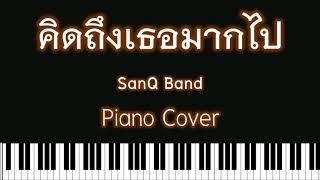 [แจกโน้ต] คิดถึงเธอมากไป - SanQ Band Piano Cover