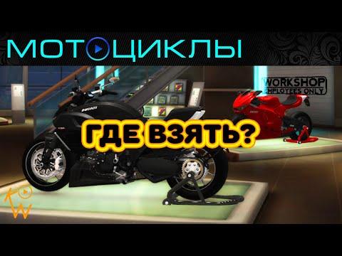 TDU 2 - Где взять мотоциклы? / Where To Get Motorcycles?