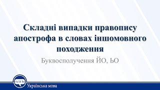 Урок 14. Українська мова 10 клас