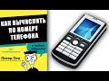 Вычисление человека по номеру телефона – ЧЁРНЫЙ СПИСОК #21