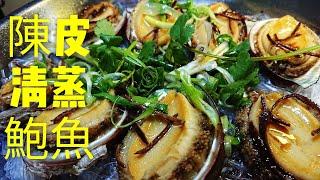 〈職人吹水〉 鮮鮑魚係要咁樣洗! 陳皮清蒸鮑魚 吹水篇Steamed abalone