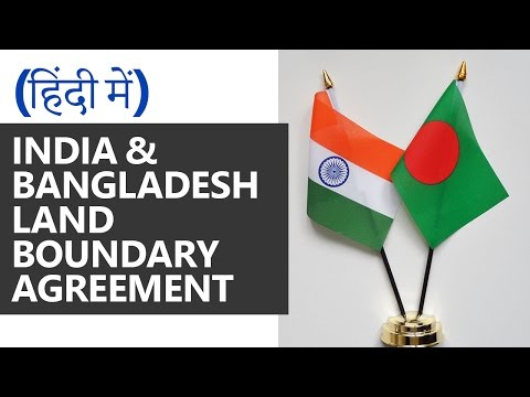 (हिंदी) India-Bangladesh (भारत-बांग्लादेश) Land Boundary Agreement [UPSC/IAS, State PSC, SSC CGL]