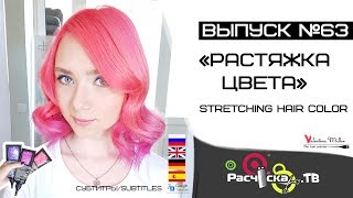 Растяжка цвета волос / stretching hair color