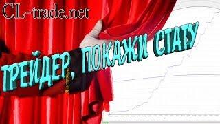 статистика  форекс  на какой бирже торговать  брокеры  CL trade