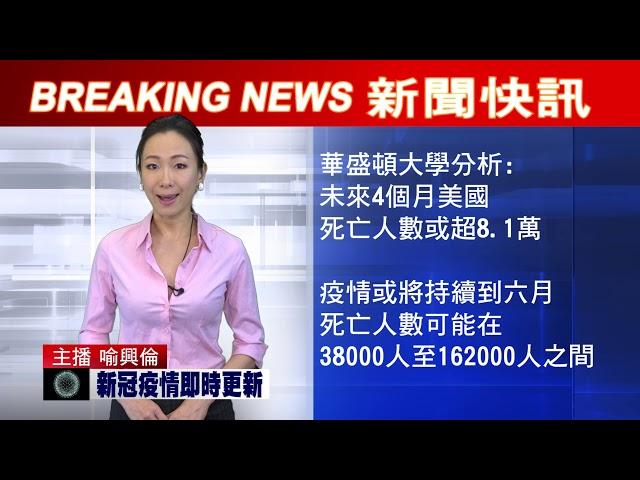 新聞快訊 - 新冠疫情即時更新 | 0327 12pm