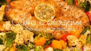 СТЕЙК из сёмги с овощами в духовке