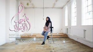 Iman Farrar Best Manners Cover
