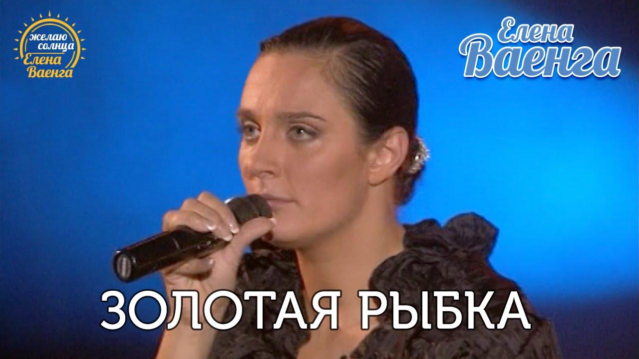 "Елена Ваенга — Золотая рыбка ""Желаю солнца"" HD"