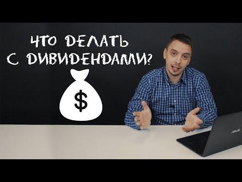 Дивиденды: что делать с полученными дивидендами? - Дмитрий Черёмушкин