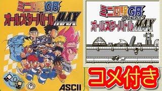 ゆっくりミニ四駆GB Let's&Go!!オールスターバトルMAX プレイ動画 (コ...