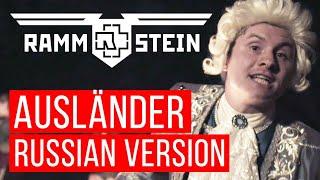 Rammstein - Ausländer (Cover на русском | RADIO TAPOK)