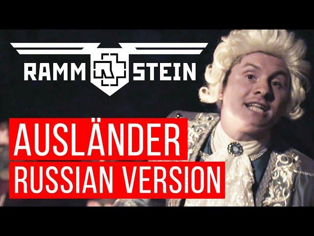 Rammstein — Ausländer (Cover на русском   RADIO TAPOK)
