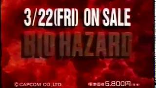 Japanese TV Commercials [4293] Biohazard バイオハザード