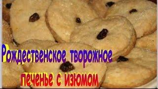 Рождественское творожное печенье с изюмом.Рецепт приготовления печенья.