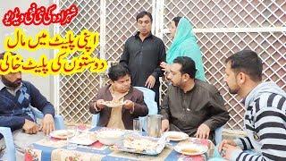 Mithu or Mehman | Shahzada Ghaffar Comedy drama | Besharam Funny clip | Pothwari drama