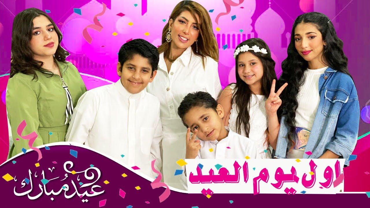 عيادي العيد على طريقة ميمي هالسنة Youtube