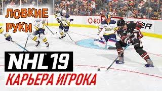 Прохождение NHL 19 [карьера игрока] #8