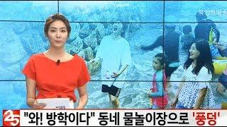 폭염속 방학시작~ 천마산 자연물놀이장으로 풍덩 [cj헬로 뉴스20180728]썸네일