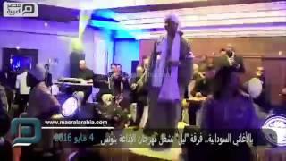 فيديو| بالأغاني السودانية.. فرقة