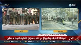 محلل: مجلس النواب الأردنى وافق على إعادة دراسة معاهدة وادى عربة مع إسرائيل
