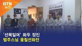 [BTN뉴스] '선묵일여' 화두 정진 범주스님 옻칠선화…