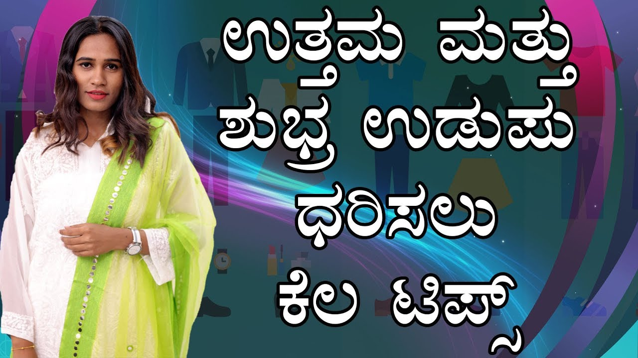 Tips On Smart Dressing And Hygiene By Priya   Kannada Video   Naya TV