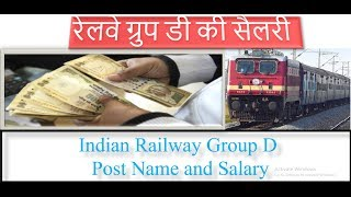 Railway Group D Post Name and Sallary Detail | Railway Exam Preparation