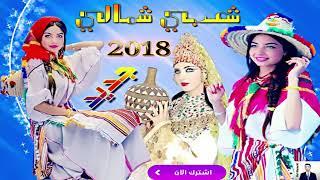 شعبي شمالي نايضة 2018  kachkoul chaabi chamali nayda