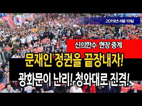 (현장중계) 광화문이 난리!!! 청와대로 진격!!! 문재인 정권 끝장내자!!!  / 신의한수 19.04.20