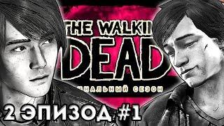ДВА НОВЫХ ХАХАЛЯ КЛЕМ The Walking Dead: The Final Season прохождение #1