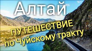 Алтай.  Путешествие по Чуйскому тракту.