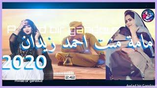 مامة منت احمد زيدان -