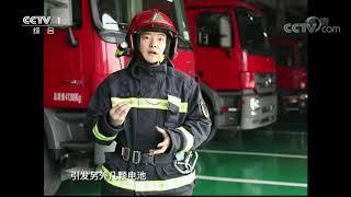 《生活提示》 20190920 锂电池起火 扑救要用水| CCTV