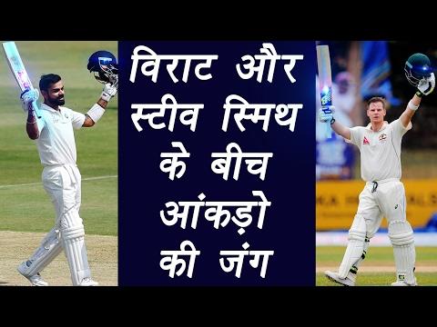 Virat Kohli vs Steve Smith : Who wins the Stats battle | वनइंडिया हिंदी