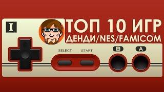 Топ 10 игр на Денди/NES - MuxaHuk