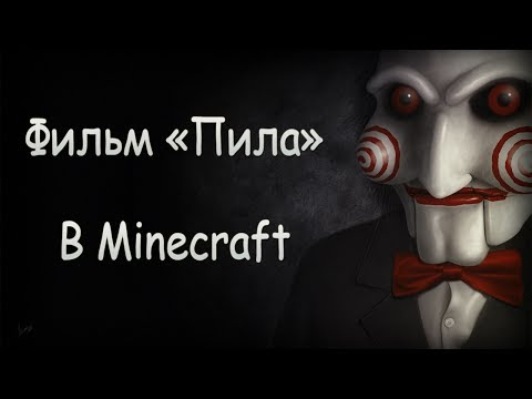 Minecraft Фильм - Пила [HD]
