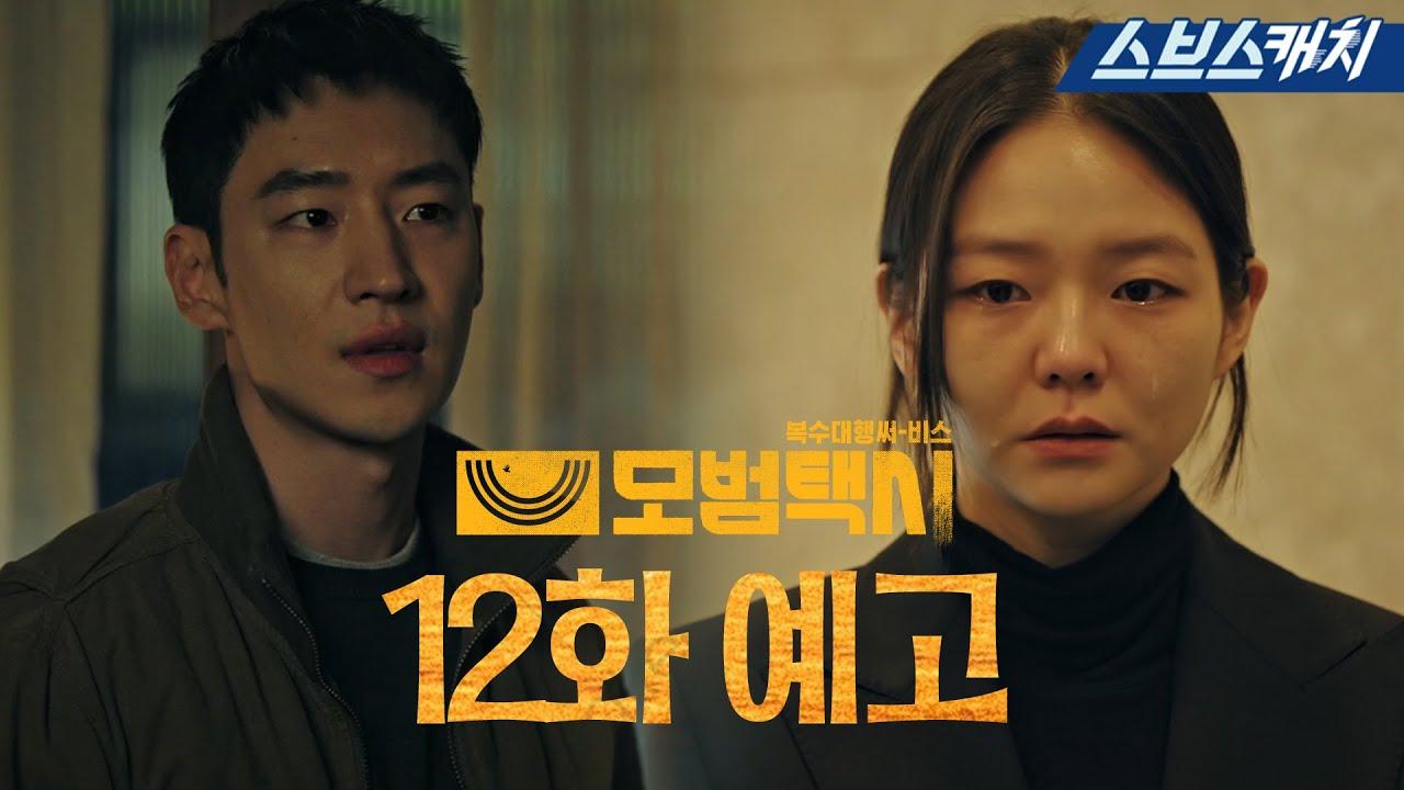 """[12회 예고] """"범인 잡아 주이소!"""" 이제훈X이솜, 묘하게 흐르는 동맹 기류! #SBSCatch"""
