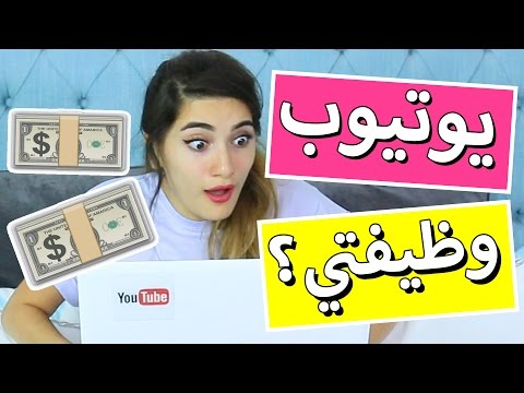 يوتيوب وظيفتي؟ | Is YouTube My Job?