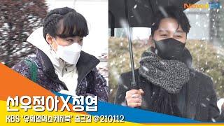 선우정아X정엽, '목소리만큼 달달한 출근길' (유희열의스케치북) #NewsenTV