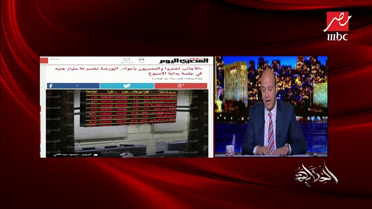 عمرو أديب يكشف أسباب انخفاض مؤشرات البورصة المصرية.. ويعلق: لمصلحة مين؟