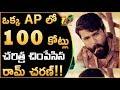 ఒక్క AP లో 100 కోట్లు...చరిత్ర చింపేసిన రామ్ చరణ్ || Rangasthalam 100cr Gross In Andhra Pradesh