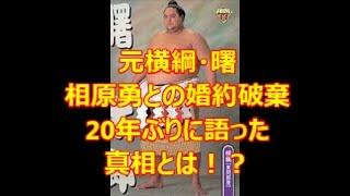 大相撲 曙、相原勇との婚約破棄真相 【大相撲チャンネルNo.014】 【関連...