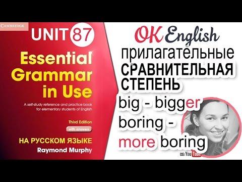 Unit 87 Сравнительная степень прилагательных в английском - Comparative adjectives   Ok English