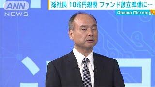 SB孫社長 10兆円規模の大型ファンドの設立へ(19/05/10)