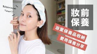 浴室保養收納大公開!同場加映日常妝前保養步驟 Bathroom Tour u0026 Skincare Routine|黃小米Mii