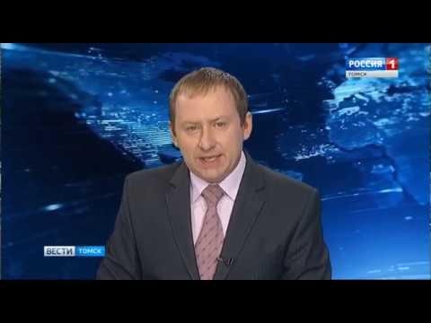 Вести-Томск, выпуск 14:20 от 25.09.2019