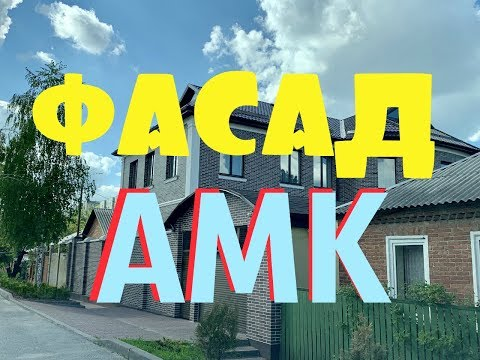 Фасады АМК развиваются=Гнутые углы на доме родителей+Производство+ВЫСТАВКИ+ 2 новых вида ОБЛИЦОВКИ!