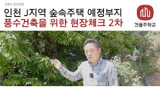 인천 J지역 숲속주택 예정부지 : 풍수건축을 위한 현장…