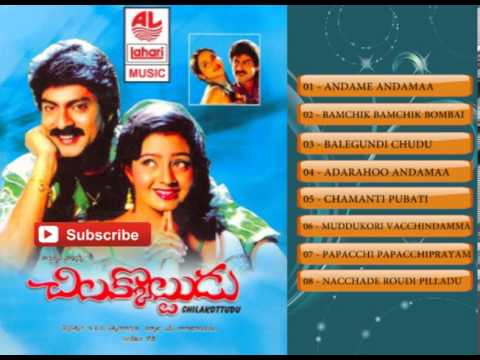 Telugu Hit Songs | Chilakkottudu Movie Songs | Jagapathi Babu,Rajendra Prasad,Indraja,Gowthami